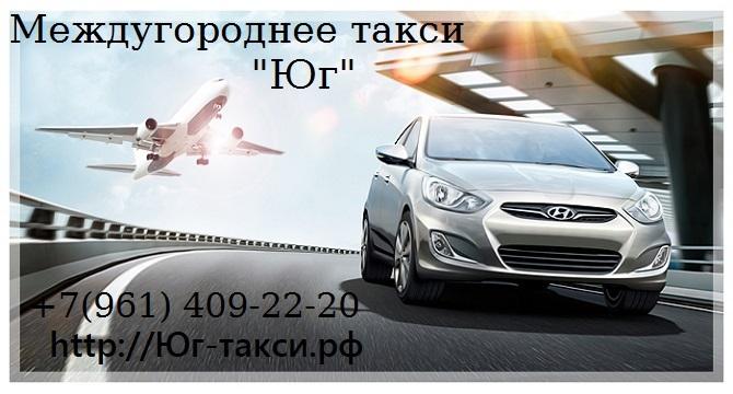 Междугородние поездки Таганрог Ростов аэропорт или на адрес, а так же в обратном направлении